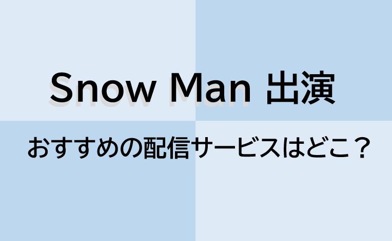 ライブ 配信 スノーマン Snow Man、無観客ライブ開催も「詐欺」「お遊戯会?」と非難轟々!